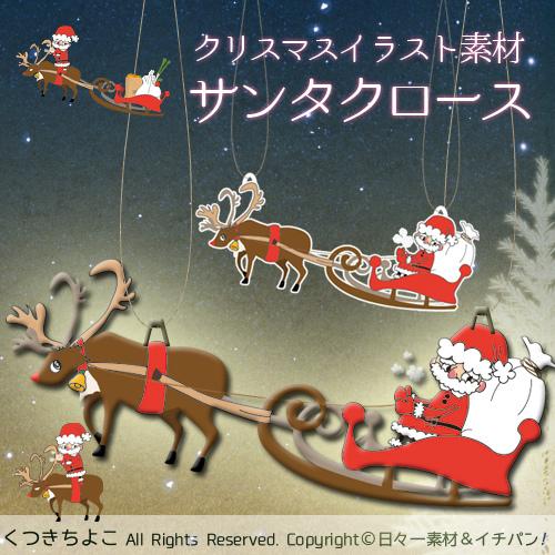 フリー素材 イラスト クリスマス キャラクター サンタクロース トナカイ ソリ サンプル画像