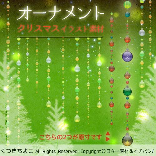 フリー素材 デコパーツ クリスマス オーナメント サンプル画像