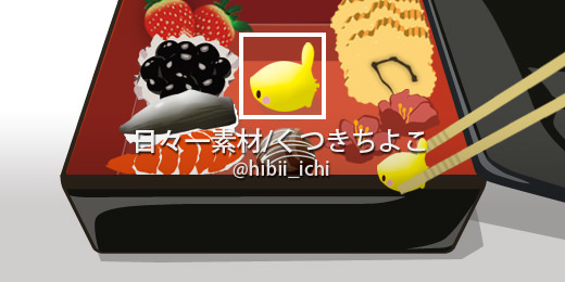 フリー素材 イラスト ツイッター ヘッダー画像 アイコン お正月 おせち料理 サンプル画像