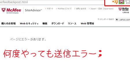 McAfee サイトアドバイザー 誤判定 再審査 ユーザのフィードバック フォーム エラー