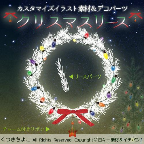 フリー素材 イラスト クリスマス 季節 イベント ホワイトクリスマスリース まめ電 リボン デコパーツ カスタマイズセット サンプル画像