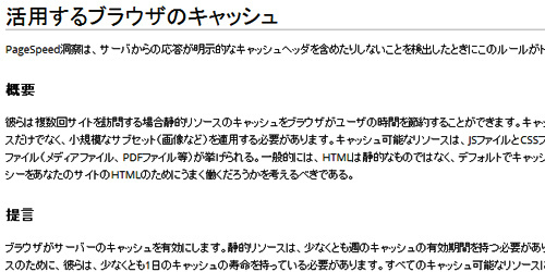 google サイトの状況 キャッシュを活用する CloudFrame サイトパフォーマンス