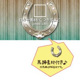 フリー素材 イラスト 馬蹄 ラッキーアイテム ゴールド ツイッター ヘッダー アイコン サンプル画像