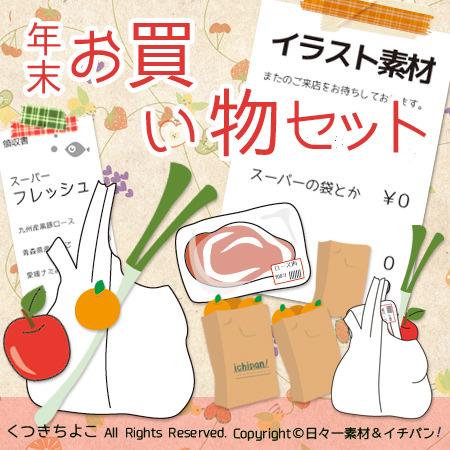 フリー素材 師走 お買い物 買い出し スーパーの袋 パック詰めロース肉 りんご みかん ネギ 紙袋 イラスト素材 サンプル画像