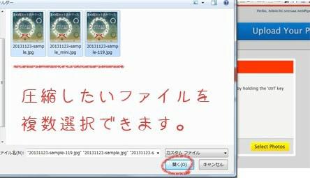 JPEGmini 画像圧縮  複数同時圧縮 方法