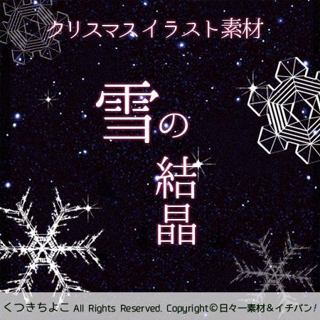 フリー素材 クリスマス 冬 イラスト 雪の結晶 サンプル画像