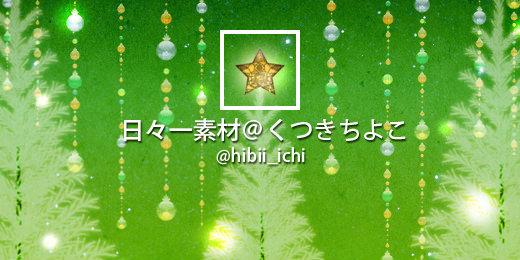 フリー素材 イラスト クリスマス ホワイトクリスマスツリー オーナメント ツイッター ヘッダー画像 サンプル画像