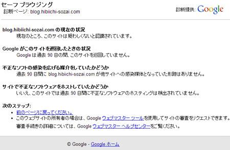 サイトパフォーマンス サイト判定 セキュリティ Google スパムサイトチェック