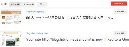 サイトパフォーマンス サイト判定 セキュリティ Google ウェブマスターツール