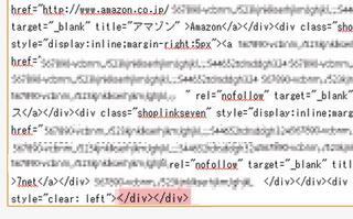 CSS 表示崩れ <div>タグ