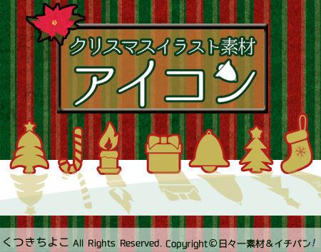 フリー素材 イラスト アイコン キャンディケーン クリスマスツリー キャンドル ベル プレゼントボックス 靴下 ポインセチア サンプル画像