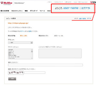 McAfee サイトアドバイザー 誤判定 再審査 ユーザのフィードバック フォーム エラー ユーザー登録