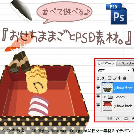 フリー素材 イラスト PSD Photoshop オトナままごと おせち料理 重箱 蒸し海老 小鰭 サンプル画像