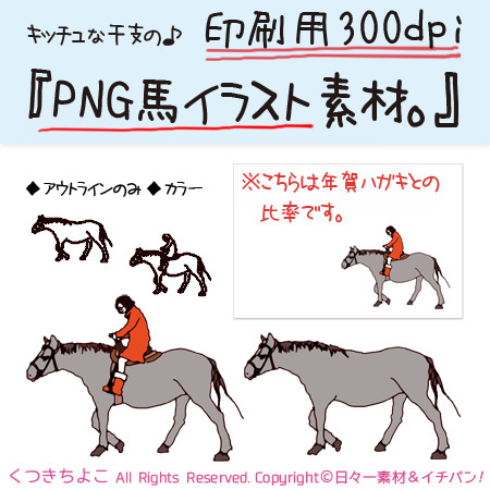 フリー素材 イラスト 年賀状 PNG イラスト 干支 馬 午 乗馬 印刷用 サンプル画像
