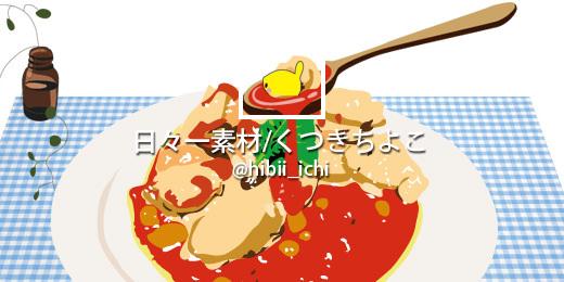 フリー素材 イラスト あったか〜い チキンのトマト煮込み ツイッター ヘッダー画像 アイコン サンプル画像