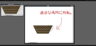 手順7 ファイル内でも画像を適当な位置へドラック&ドロップ