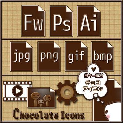 フリー素材 チョコレート アイコン 画像形式 アプリケーション イラストレーター フォトショップ ファイヤーワークス png gif jpg bmp 設定ボタン 動画再生ボタン