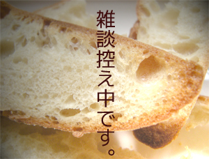 フランスパン テロップ