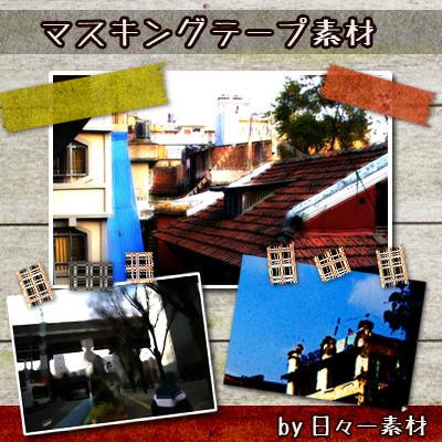 マスキングテープ素材の使い方 マスキングテープ ブログ素材 写真素材 サンプル