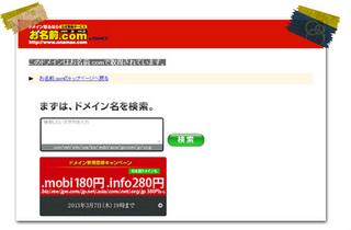 このドメインはお名前.comで取得されています。 お名前com ドメインネームサーバー