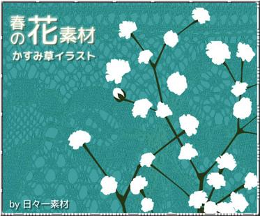 フリー素材 花 イラスト かすみ草 サンプル