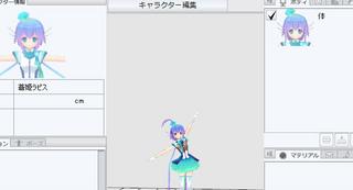 ComicStudio コミスタ 3Dモデル
