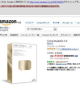 TPPの影響か?Amazonが突然値上げをしネットではお祭り状態 でもコミスタは値下げ? amazon3月9日キャッシュ