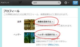 Twitterヘッダー画像 アイコン サイズ 変更方法