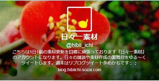 フリー写真素材 Twitter 木瓜 ボケ アイコンで遊ぶサンプル画像