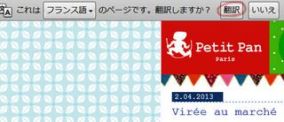 グーグル翻訳 Chrome petitpan
