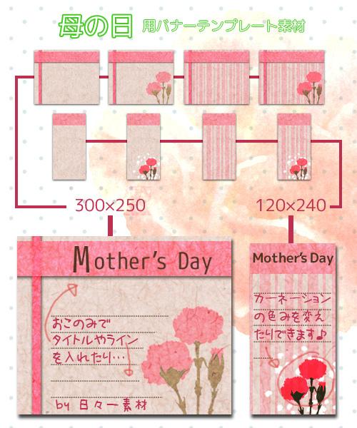 バナー素材 母の日 カーネーション ピンク サンプル画像