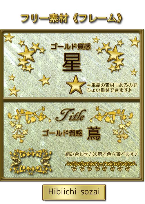 フリー素材 フレーム ゴールド質感 植物モチーフ 星