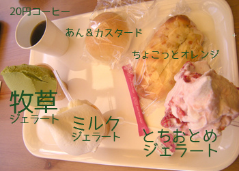 那須 青木の森カフェ 牧草ジェラート とちおとめジェラート 菜の花 写真素材
