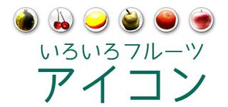 アイコン フルーツ素材 サンプル画像