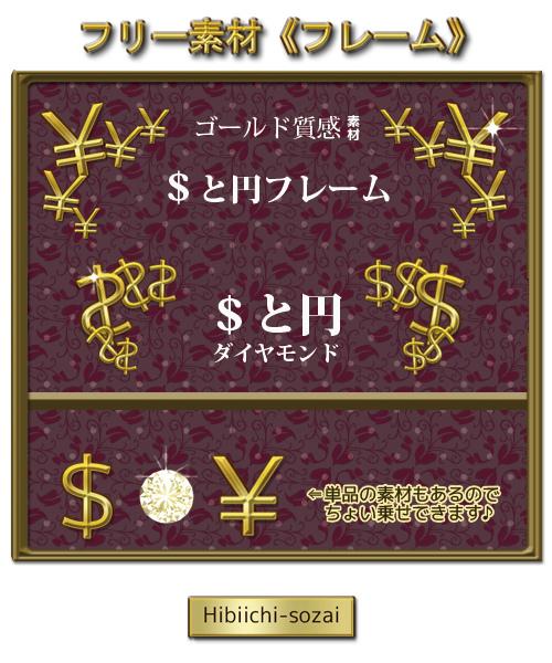 フリー素材 フレーム素材 ゴールド質感 ドル $ 円 yen アイコン素材 弗 円 ダイヤモンド サンプル画像