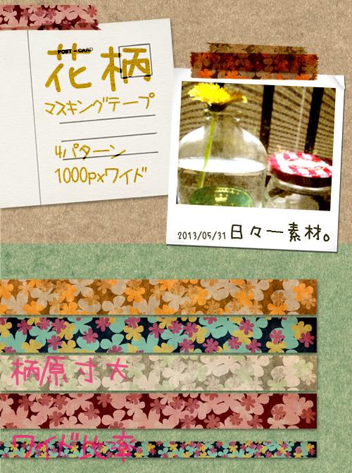 マスキングテープ 花柄 素材