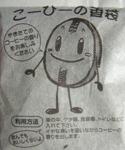 澤井珈琲 コーヒー 香り袋