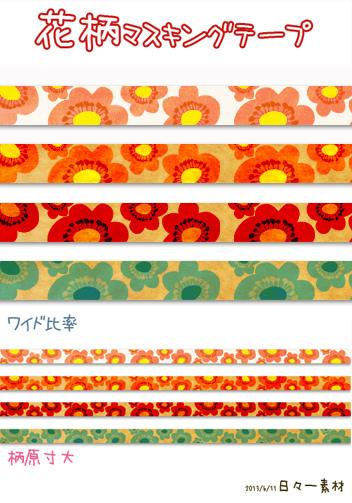 マスキングテープ 花柄 サンプル画像