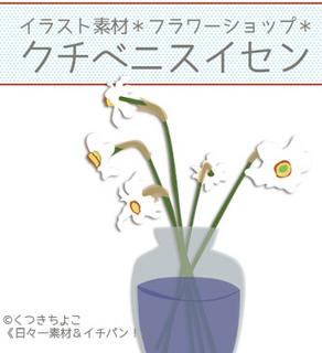フリー素材 イラスト素材 花 クチベニスイセン サンプル画像