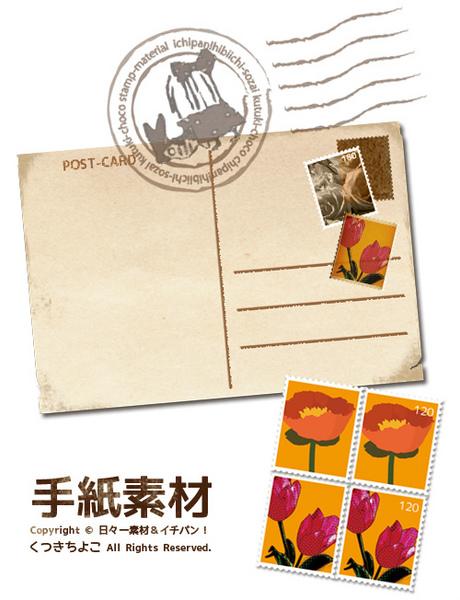フリー素材 レターセット ポストカード 切手 花イラスト サンプル画像