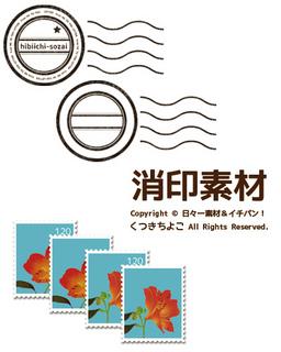 フリー素材 手紙 消印 スタンプ素材 切手素材 サンプル画像
