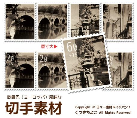 フリー素材 切手 ヨーロッパ 写真素材 サンプル画像