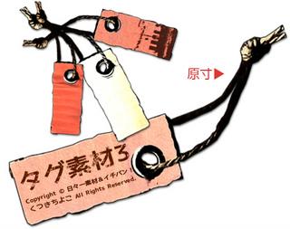 フリー素材 荷タグ ハンドメイド クラフト ハトメ イラスト素材 サンプル画像