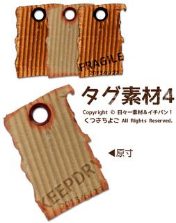 フリー素材 タグ クラフト素材 サンプル画像