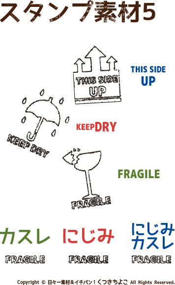 フリー素材 スタンプ素材 This side up KEEPDRY FRAGILE カスレ にじみ サンプル画像