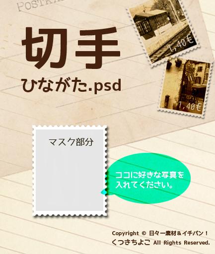 フリー素材 切手ひな形 切手素材 PSDフィアル Photoshop サンプル画像