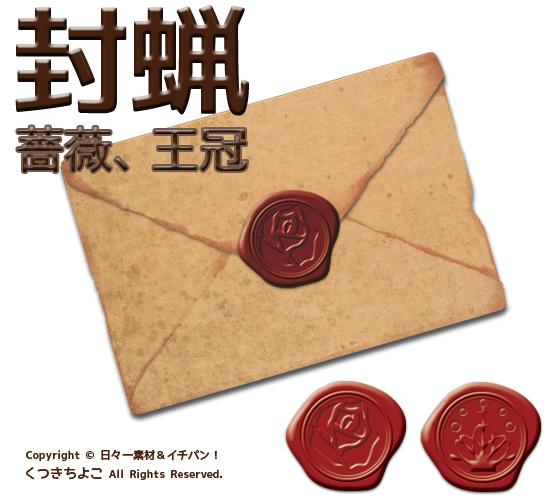 フリー素材 手紙 封蝋 薔薇 王冠 封筒 アンティークというかなんだかわからない感じで古ぼけている サンプル画像