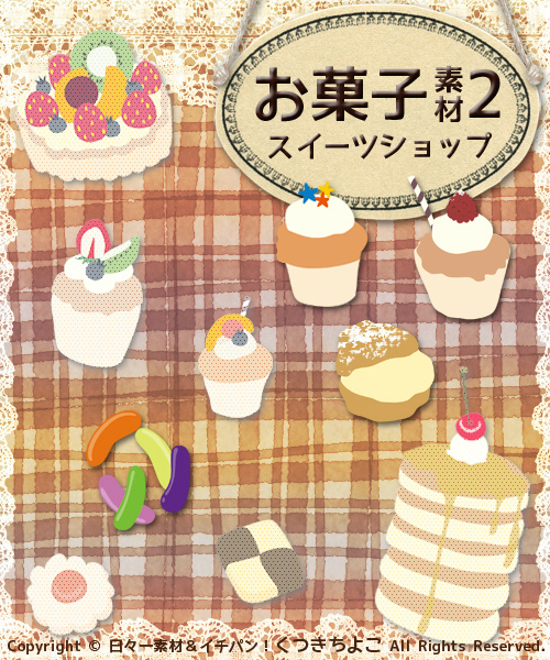 フリー素材 イラスト素材 お菓子 スイーツショップ シュークリーム ジェリービーンズ サンプル画像