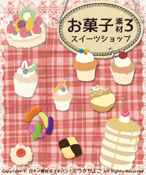 フリー素材 お菓子素材 クッキー素材 ドレンチェリークッキー アイスボックスクッキー スイーツショップ サンプル画像