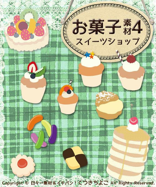フリー素材 イラスト素材 スイーツ お菓子 フルーツカップケーキ サンプル画像